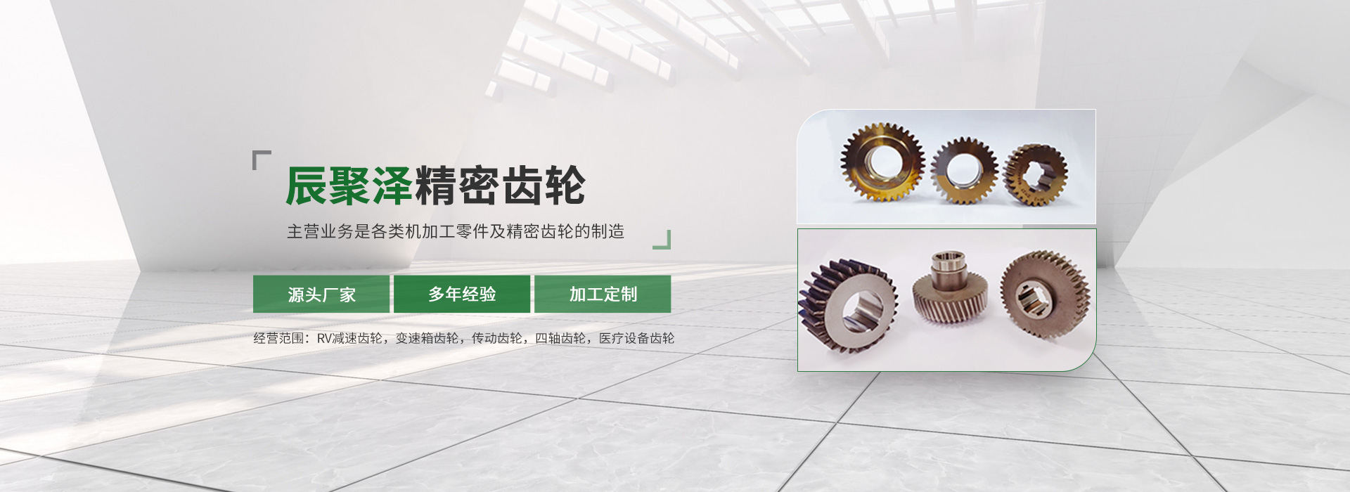 齿轮生产加工厂家